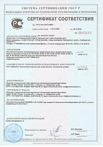 керамзитобетон сертификат